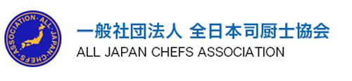 全日本司厨士協会